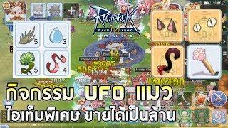 Ragnarok M   EP#73 กิจกรรม BIG CAT UFO บุกพรอน ลงแปปเดียวได้ของมูลค่ากว่า 2M !!!