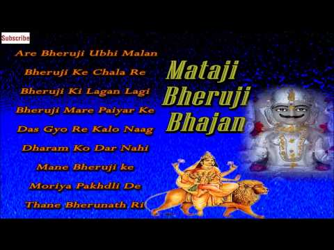 Mataji Bheruji Bhajan | Rajasthani New Bhakti Geet 2014 | Marwadi Audio Songs Jukebox video