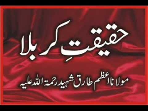 Maulana Azam Tariq - Haqeeqat E Karbla 2 Of 7 video