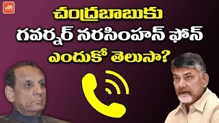 Governor Narasimhan Phone Call to CM Chandrababu | TDP MP CM Ramesh Ukku Deeksha