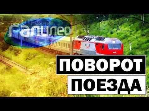 #Галилео | Поворот поезда 🚆 Train turn