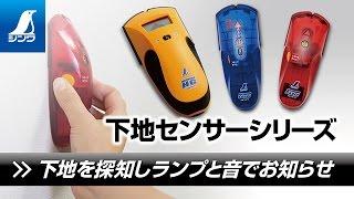 78575/下地センサー  Basic