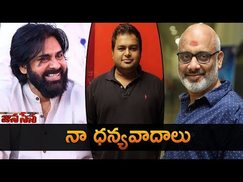 Pawan Kalyan Compliments Thaman & Ramajogayya Sastry For Kavatu Song | JanaSena Kavathu