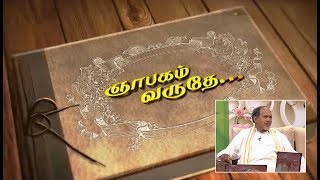 Gnabagam Varuthey - Vasantham TV (24-11-2018)