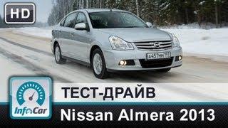 Тест-драйв Nissan Almera 2013 от InfoCar.ua