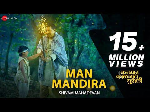 Man Mandira - Shivam Mahadevan | Katyar Kaljat Ghusli | Shankar Mahadevan & Sachin Pilgaonkar