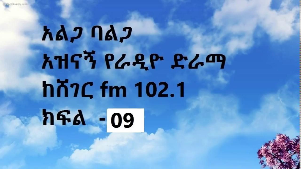 Ethiopia Drama  Alga Bealga Drama Part 09