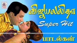 Vijayalalitha Songs நடனமும் நடிப்பும் கலந்த விஜயலலிதாவின் ரசிகர்களை கவர்ந்த பாடல்கள் சில