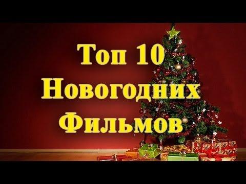 Лучшие новогодние комедии все