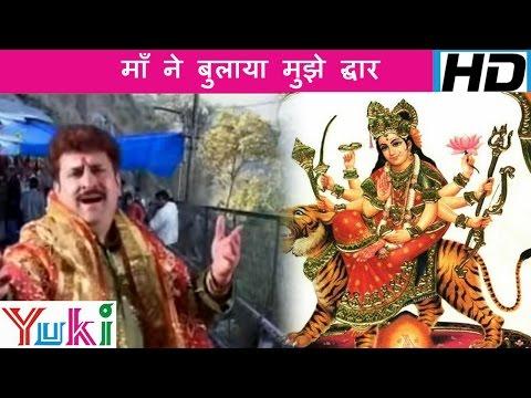 Maa Ne Bulaya Mujhe Dwar II Superhit Durga Maa Navratri Bhajan...