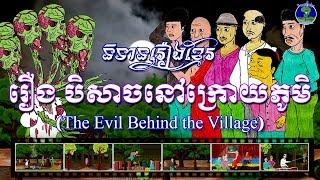 រឿងបិសាចនៅក្រោយភូមិ-The Evil Behind the Village