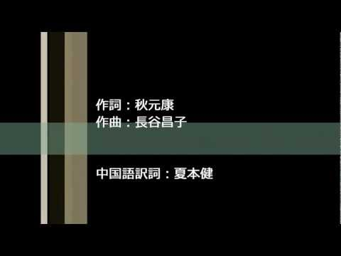 夕陽マリー(中日歌詞、無音源)