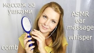 ASMR ROLE PLAY ear massage シ whisper  シ comb シ АСМР на русском シ С ушка на ушко