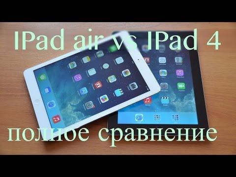 apple Ipad Air vs apple Ipad 4. полное сравнение