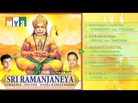 #Hanuman Chalisa | SP Balasubramaniam Hanuman Songs | Jukebox | Sri Ramanjaneya | BHAKTHI