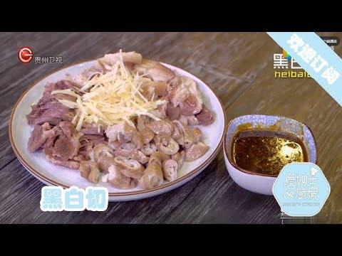 陸綜-詹姆士的廚房-20190702 黑白切快速菜飯