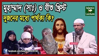 Jesus and Muhammad, Islam and Christianity Comparison | Dr Zakir Naik Bangla Lecture Part-19