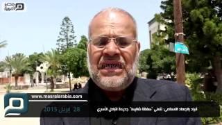 مصر العربية | قياد بالجهاد الاسلامى: نتمنى