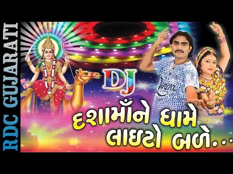DJ Dashama Na Dhame Laito Bale | DJ Mix Song | Jignesh Kaviraj 2016 New | Dashama Song | 1080p