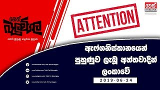 Neth Fm Balumgala  | 2019-06-24