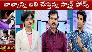Smartphones Effect On Children's | Special Discussion With TV5 Sowjanya