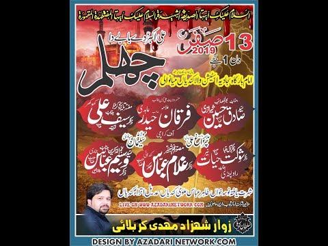 Live Majlis 13 Safar 2019 Kundian Mianwali