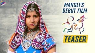 Swecha Movie TEASER   Mangli   Chammak Chandra   2020 Latest Telugu Movies   Telugu FilmNagar