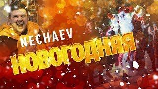 NECHAEV - Новогодняя