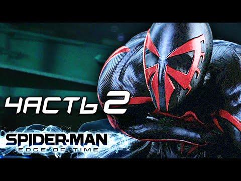 Spider-Man: Edge of Time Прохождение - ЧАСТЬ 2 - СМЕРТЬ ПАУКА