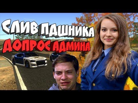 ЭПИЧНЫЙ СЛИВ ПДШНИКА - ДОПРОС ОТ АДМИНОВ SAMP-RP!