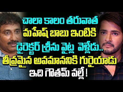 Srinu Vaitla Secret Meeting Mahesh Babu | Tollywood News | Telugu Boxoffice