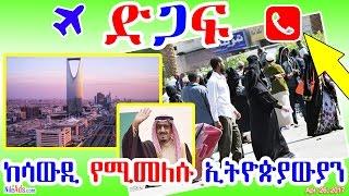 ድጋፍ: ከሳውዲ የሚመለሱ ኢትዮጵያውያን - Ethiopians returning from Saudi Arabia - DW