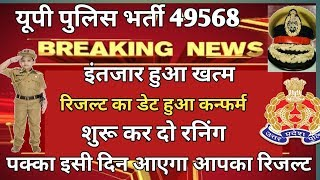 UP police bharti 49568 result date, up police bharti latest news, up police bharti big news