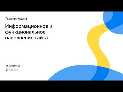 009. Информационное и функциональное наполнение сайта – Алексей Иванов