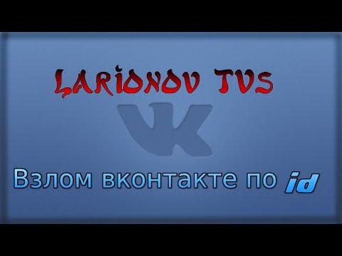 Как реально взломать страницу Вконтакте 15.01.2015. взлом страницы вконтакт