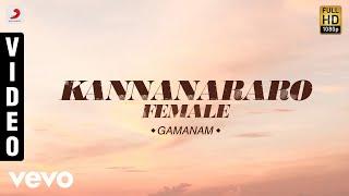 Gamanam - Kannanararo Female Malayalam Song | Thilakan, Baiju, Lakshmi