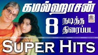 Kamal Super Hit Songs கமல்ஹாஸன் நடித்த சூப்பர்ஹிட் திரைப்பட பாடல்கள்