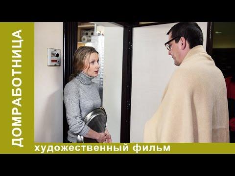 Домработница. Фильм. Романтическая Комедия. Амедиа. StarMedia
