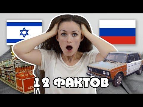 Что ШОКИРУЕТ ИЗРАИЛЬТЯН в РОССИИ?