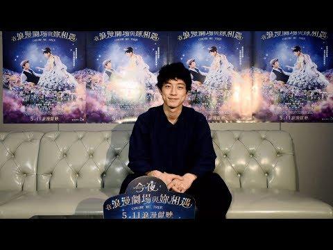 【今夜,在浪漫劇場與妳相遇】坂口健太郎問候台灣影迷 │ 全台好評熱映中