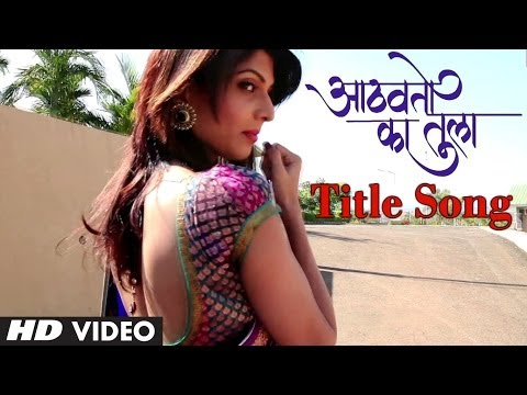 Aathavto Ka Tula Title Video Song | New Marathi Album 2014 |...