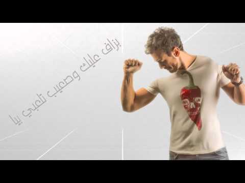 ENTY - Saad Lamjarred Ft Dj Van - LYRIC VIDEO إنتي ـ سعد لمجرد & ديدجي فان ـ