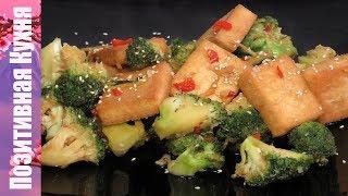 Еда в Пост! Жареный тофу с овощами! Рецепт китайской кухни (Вегетарианские рецепты) | Fried tofu