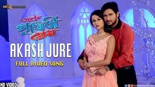 Akash Jure (Video Song) | Asif Noor | Airin | Habib Wahid | Ek Prithibi Prem Bengali Movie 2016