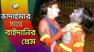 New Bangla Comedy 2017   Vadaimar Sathe Baidanir Prem   ভাদাইমার সাথে বাইদানির প্রেম