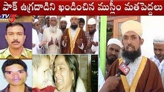 పాక్ ఉగ్రదాడిని ఖండించిన ముస్లీం మతపెద్దలు   Mahbubnagar   TV5News