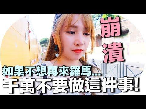 【意大利VLOG】我在羅馬事事不順利+不能在外國吃韓國菜 | Mira 咪拉