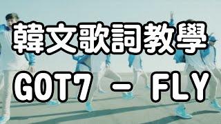 【聽KPOP學韓文】GOT7(갓세븐) - Fly | Mira