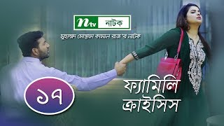 Family Crisis | ফ্যামিলি ক্রাইসিস | EP 17 | Sabnam Faria | Shahiduzzaman| NTV New Drama Serial