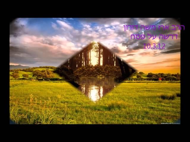 הרב ארז משה דורון - פסח ואמונה - *נדיר שווה צפייה!* (10.3.13)
